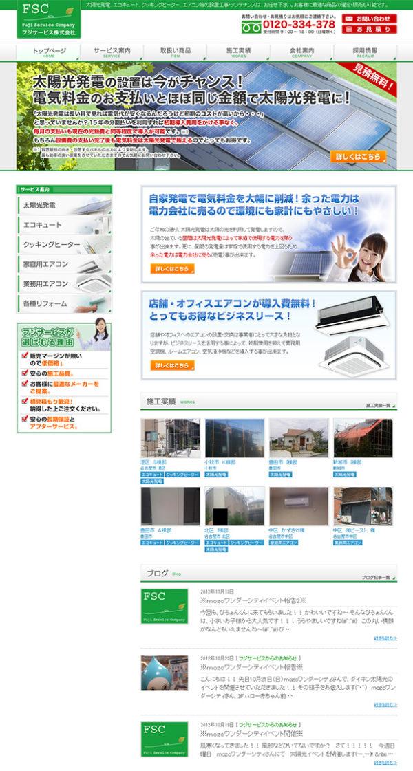 service-fuji_top-610x1140