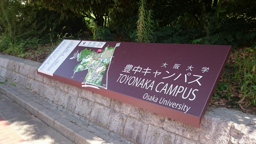 豊中キャンパス