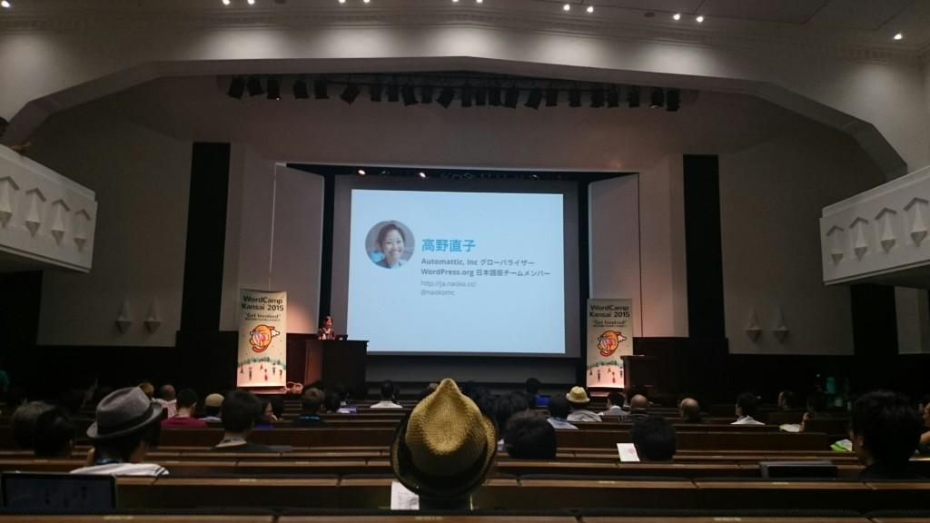 高野直子さんの基調講演