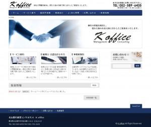 名古屋の中小企業業務改善・経営コンサルティング K office