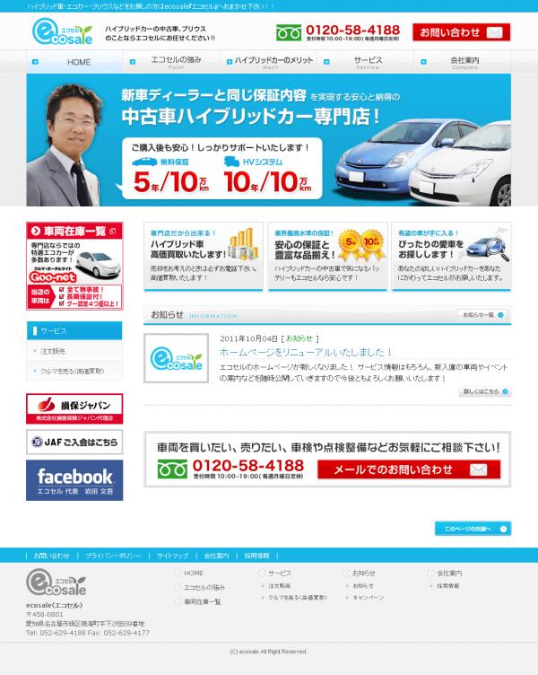 名古屋市のホームページ制作実績_ecosale様