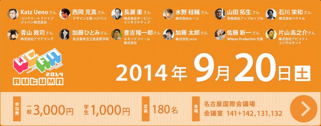 2014_wcan_autumn