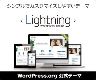 シンプルでカスタマイズしやすいWordPressテーマ Lightning