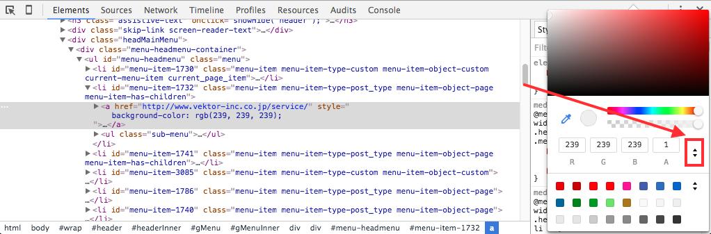 カラービッカーの色コードが表示されているすぐ右の矢印を下に一度クリック