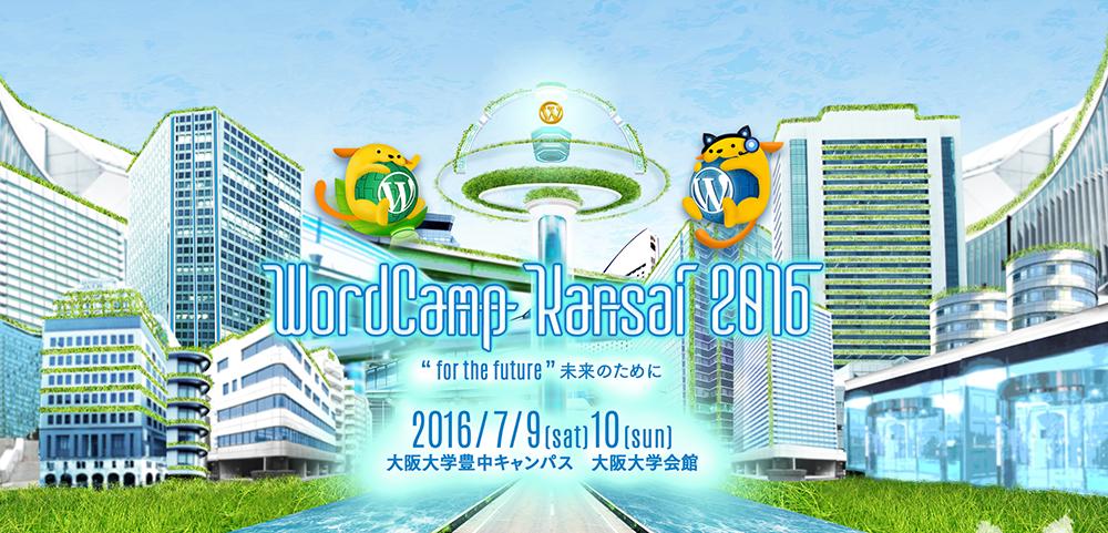 WordCampKansai2016