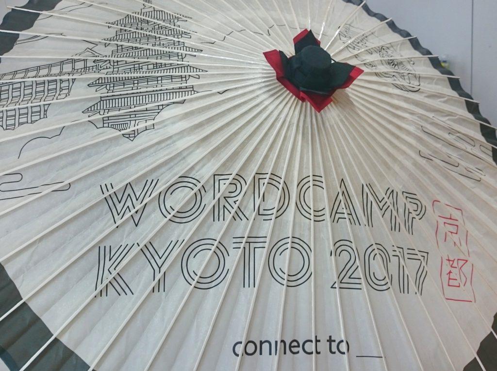 WordCampKyoto2017 番傘