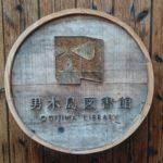 男木島図書館看板