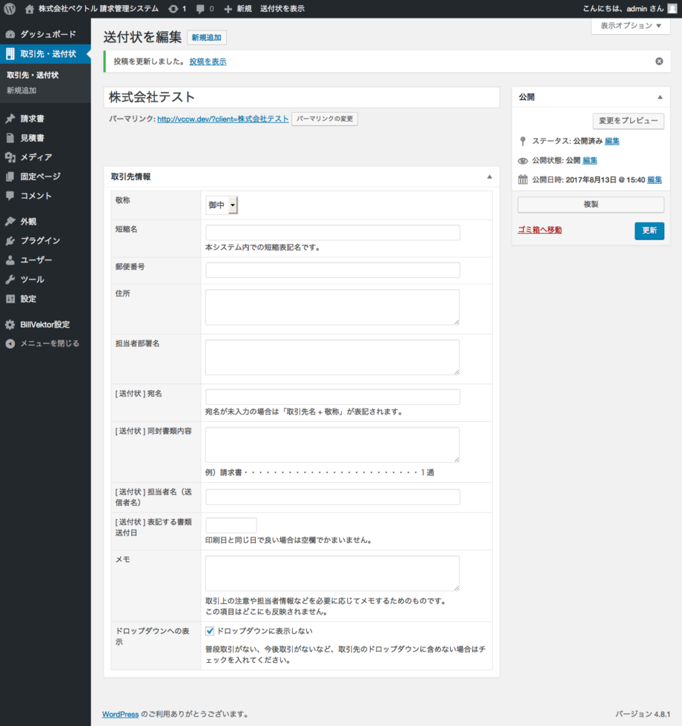 2_1_取引先登録ページ_非表示にチェックして保存