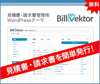 見積書・請求書管理用WordPressテーマ Billvektor