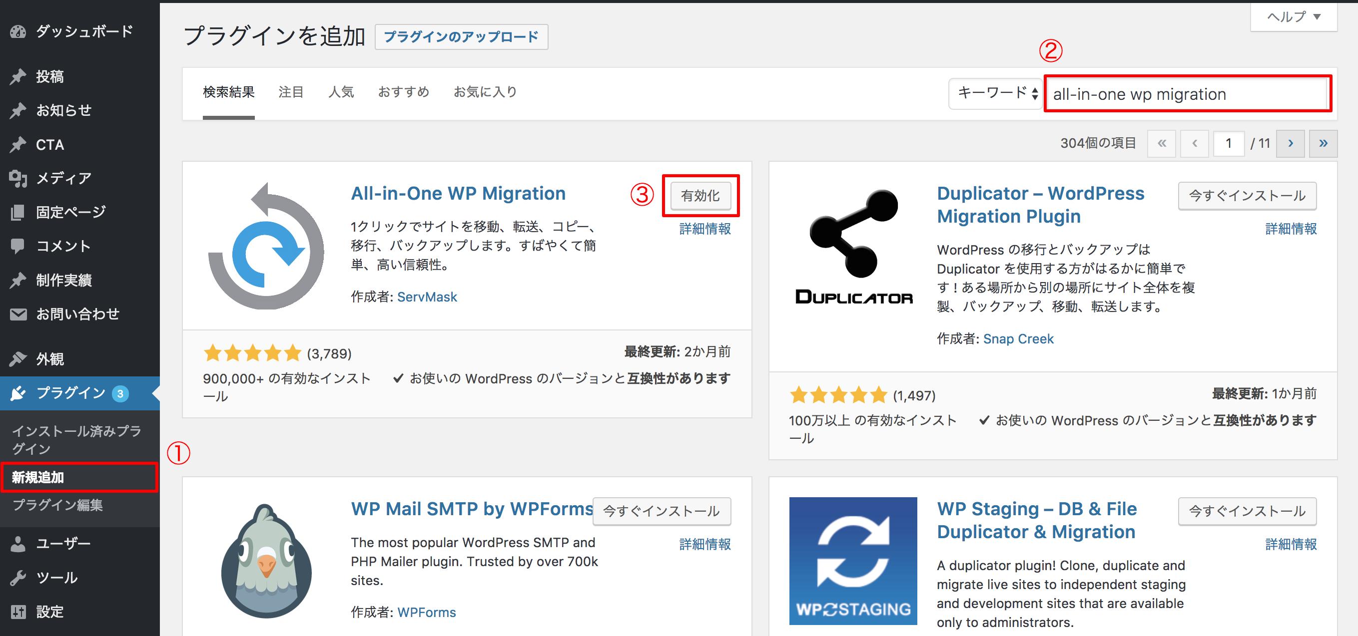 サイト引っ越しプラグイン「All-in-one wp-migration」