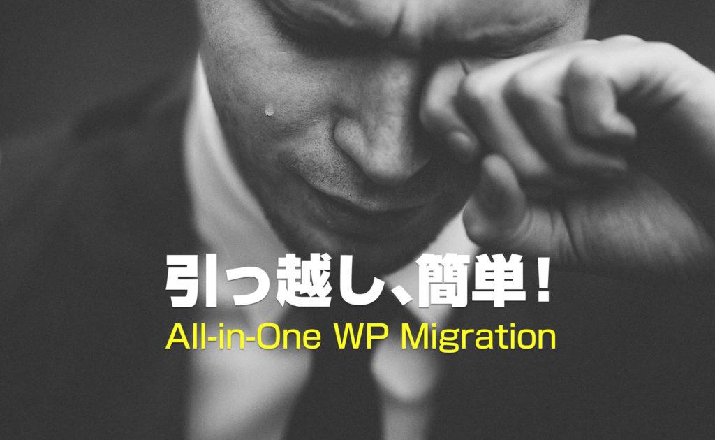管理画面からわずか3ステップでサイトの引っ越しが完了するプラグイン「All-in-One WP Migration」が簡単...