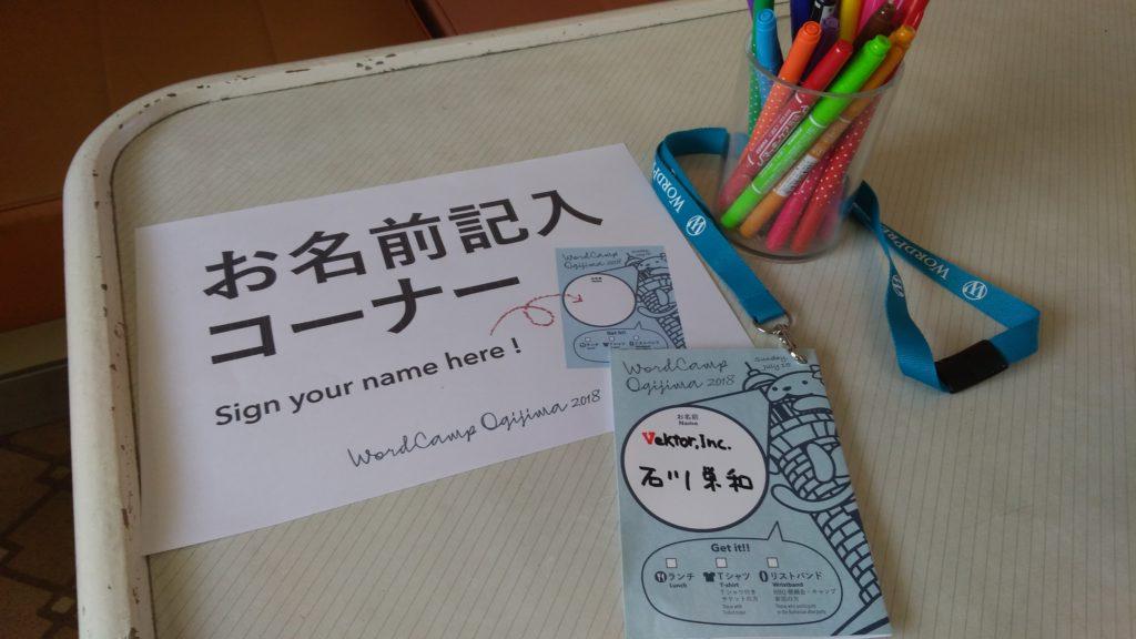 WordCamp男木島 名札