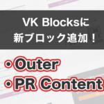 VK Blocks に PR Content と Outer ブロックを追加しました