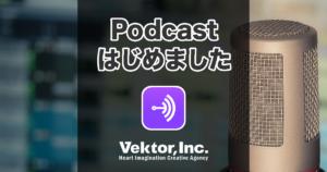 podcast はじめました