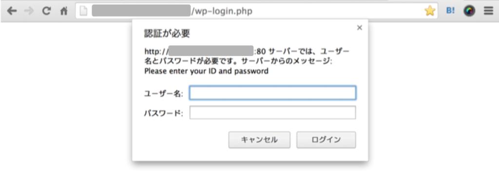 BASIC認証をかけるとユーザーIDとポップアップ入力を求められます。