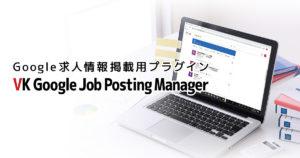 VK Google Job Posting Manager