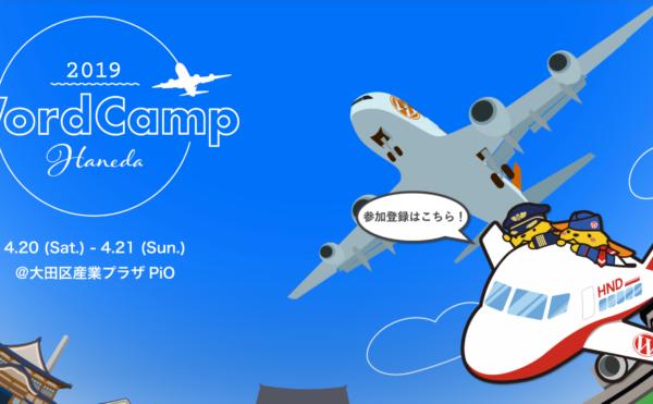 WordCamp Haneda イメージバナー