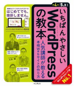 いちばんやさしいWordPressの教本 第4版 5.x対応 人気講師が教 える本格Webサイトの作り方
