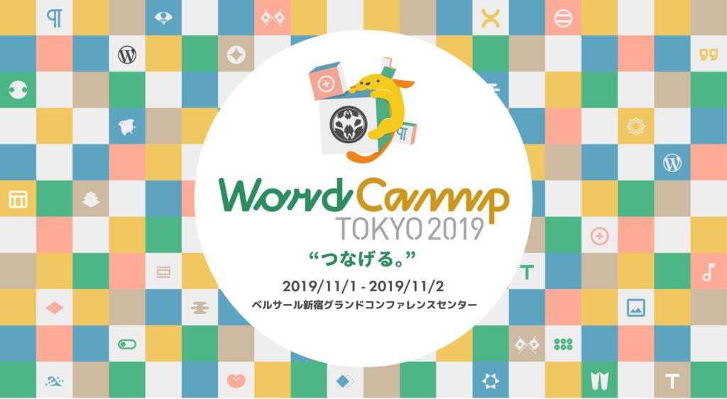 WordCamp Tokyo 2019 - 11月1日(金)、11月2日(土) ベルサール新宿グランド コンファレンスセンターにて開催