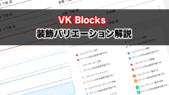 VK Blocks 装飾バリエーション解説