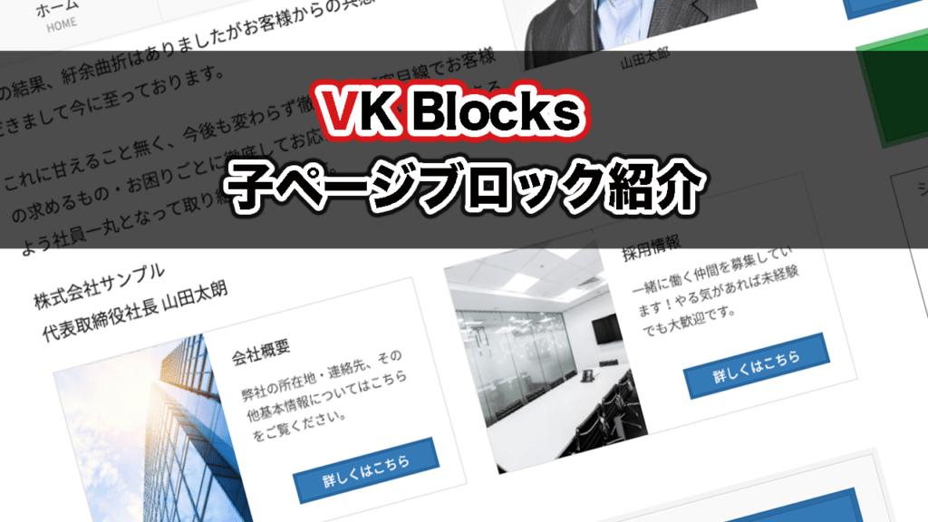 子ページブロック紹介