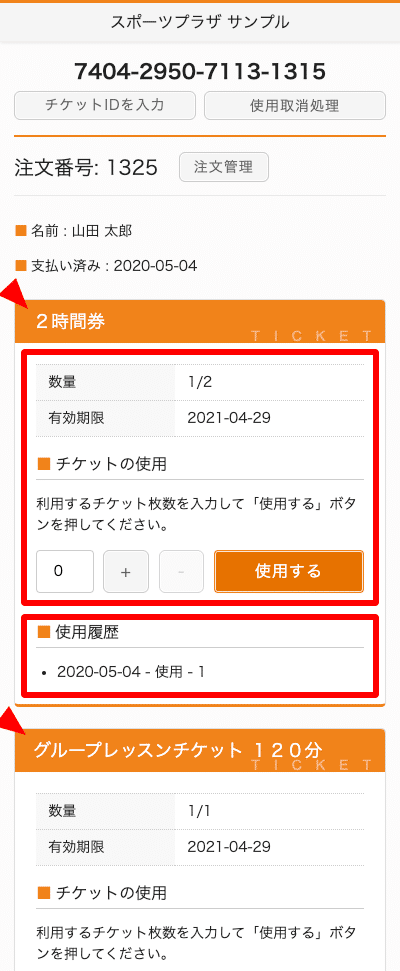 「まえチケ」チケット処理画面