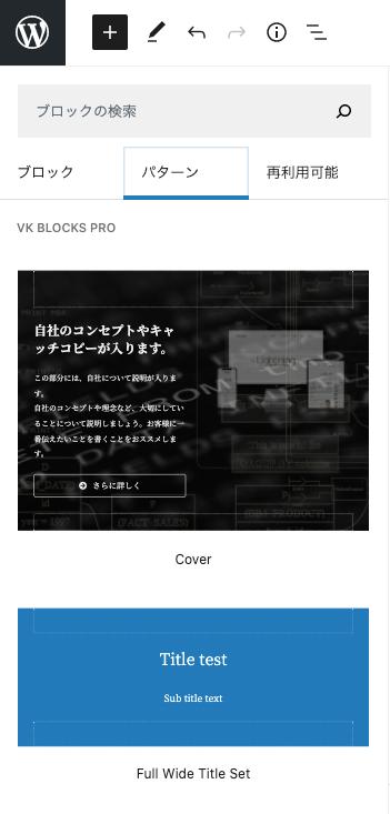 ブロックパターン
