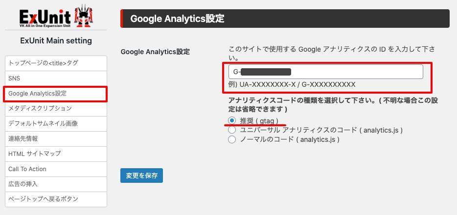 9.41〜のGAコード設定画面