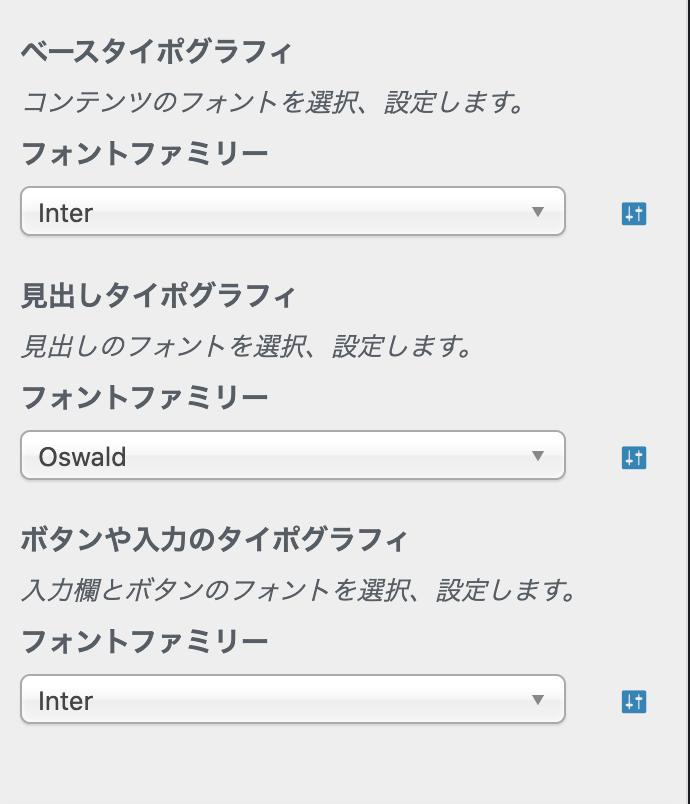 カスタマイザーのタイポグラフィ選択画面のスクリーンショット