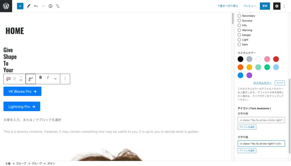 エディタ画面のスクリーンショット