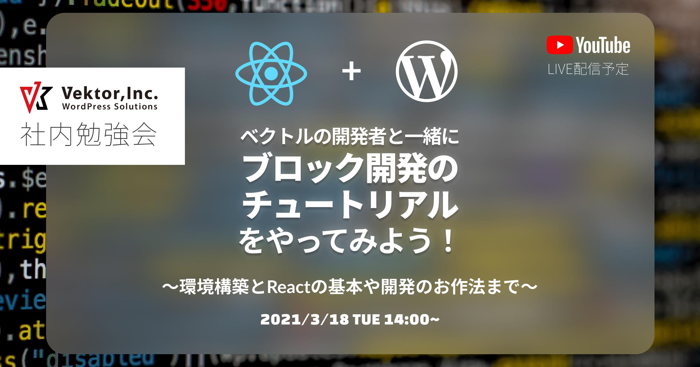 Vektorの開発者と一緒にブロック開発のチュートリアルをやってみよう! 〜環境構築とReactの基本や開発のお作法まで〜